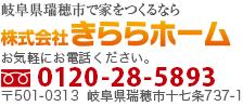 岐阜県瑞穂市で家をつくるなら きららホーム