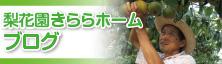 梨花園きららホーム ブログ