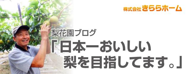 梨花園きららホームのブログ 日本一おいしい梨を目指してます。