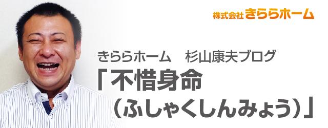 きららホーム 杉山康夫ブログ「不惜身命(ふしゃくしんみょう)」