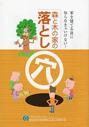小冊子「森と木の家の落とし穴」