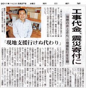 朝日新聞掲載